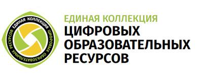 http://school-collection.edu.ru/catalog/