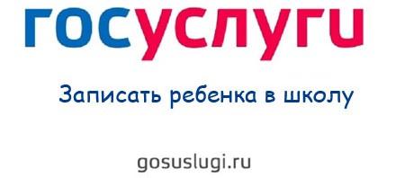https://gosuslugi.krskstate.ru/service_cat?serviceUnionId=974